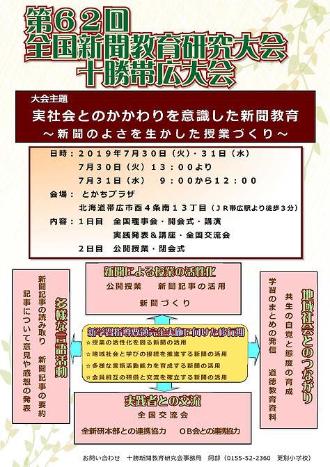 第62回全国新聞教育研究広告jpg.jpg