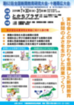 jp2019十勝帯広全国大会チラシ.jpg