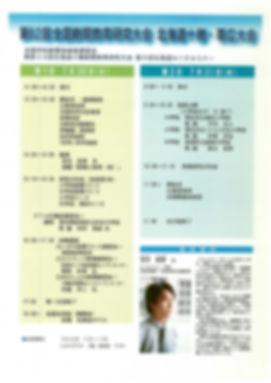 19年全新研全国大会詳細チラシ_2.jpg