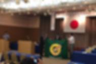 全新研旗引き継ぎ.jpg