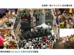 【ISO】台灣第一場永續音樂節  2019 曙光祭 ─ 華山站專訪
