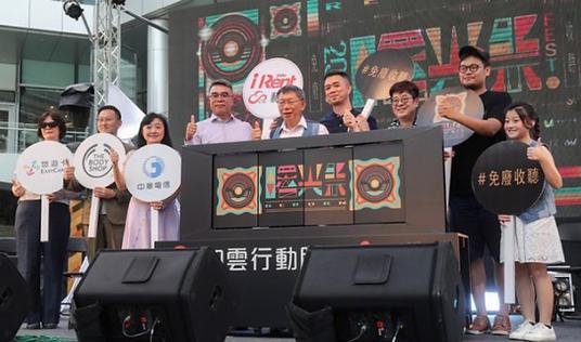 台灣第一場永續音樂節 2019 曙光祭 ─ 華山站