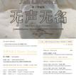 Silent Stories - Shanghaï