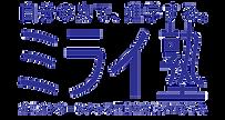未来塾 ロゴ.png