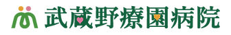 武蔵野療園病院ロゴ.png