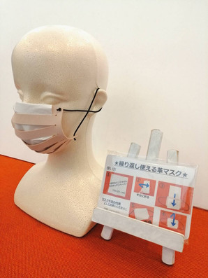 繰り返し使える革マスク