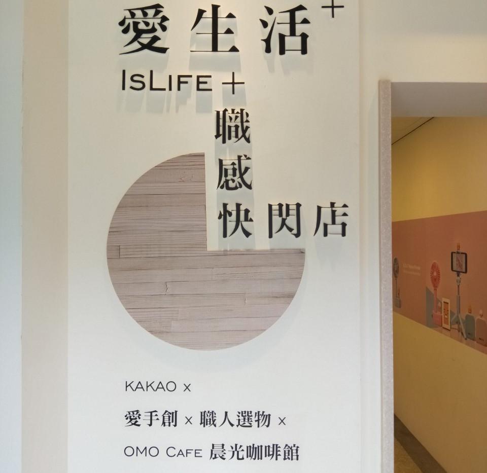 華山中1C愛生活+職感快閃店_191107_0024.jpg