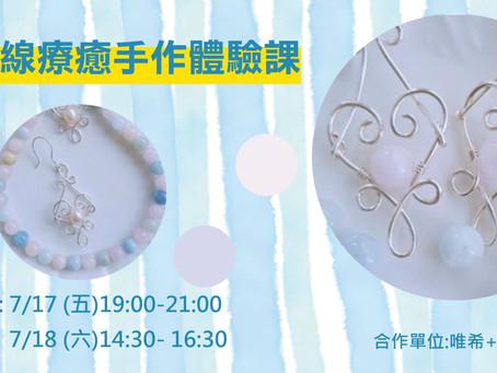 金屬線療癒手作體驗課//愛手創 板車店 x 唯希+Jewelry