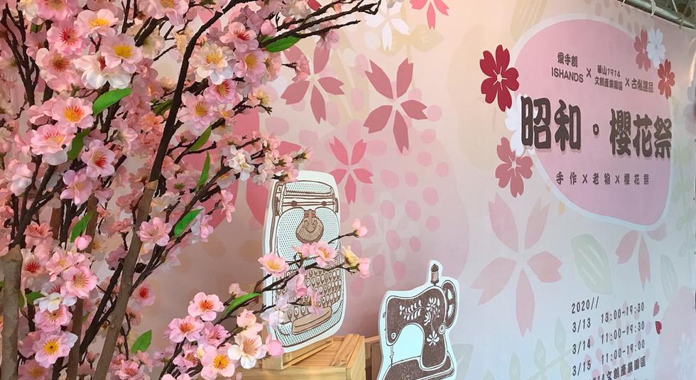 313 華山昭和櫻花祭_200319_0008.jpg