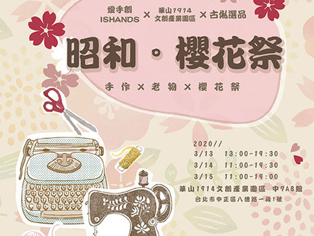 【愛手創2020昭和。櫻花祭,周末來華山挖寶逛市集】