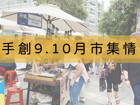 愛手創 09.10月份活動報名
