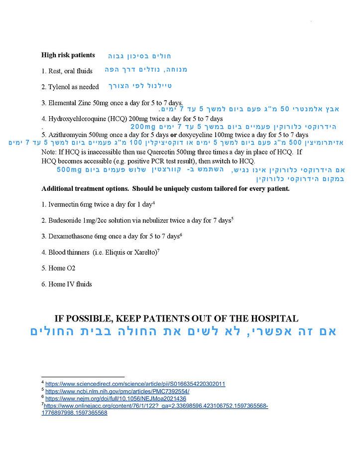 Zelenko_Protocol_Prehospital_Management_