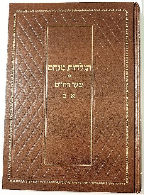 תולדות מנחם - המחבר הרב יוסף שבתאי שני