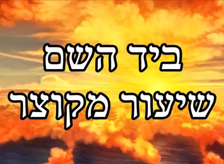 הרב יצחק כהן חושף את האמת על מה שקורה היום! חובה!