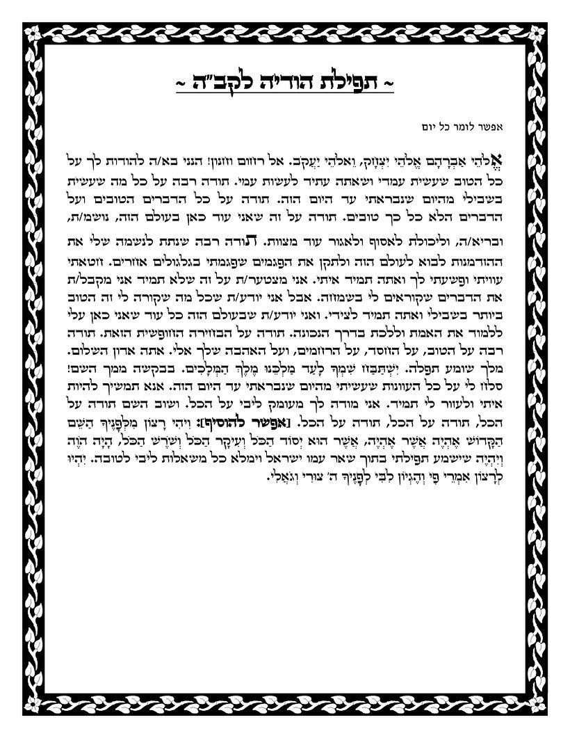 תפילת הודיה לקב-page-001.jpg