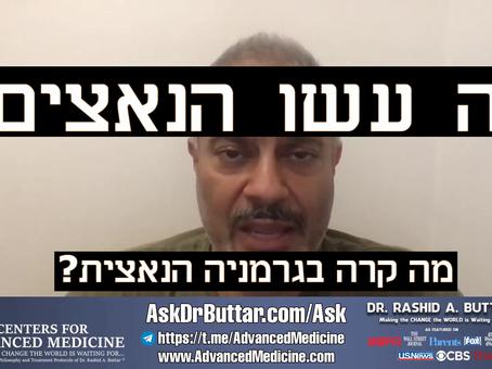 """ד""""ר בוטאר רופא מומחה מסביר על מה שקורה"""
