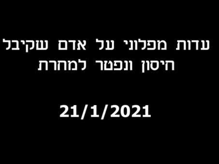 עדות מפלוני - אדם שקיבל חיסון ונפטר למחרת 21/1/2021