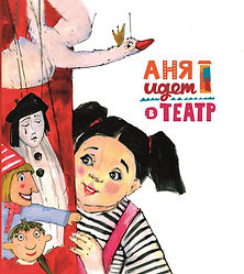 2018_Обложка книги о театре.jpg