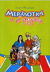 Елена Тимченко. Мерзлотка и ее друзья