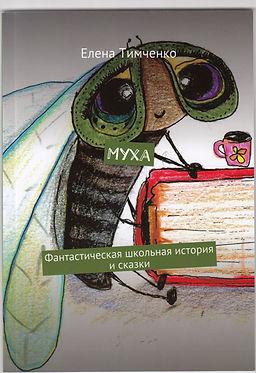 Обложка_Муха.jpg