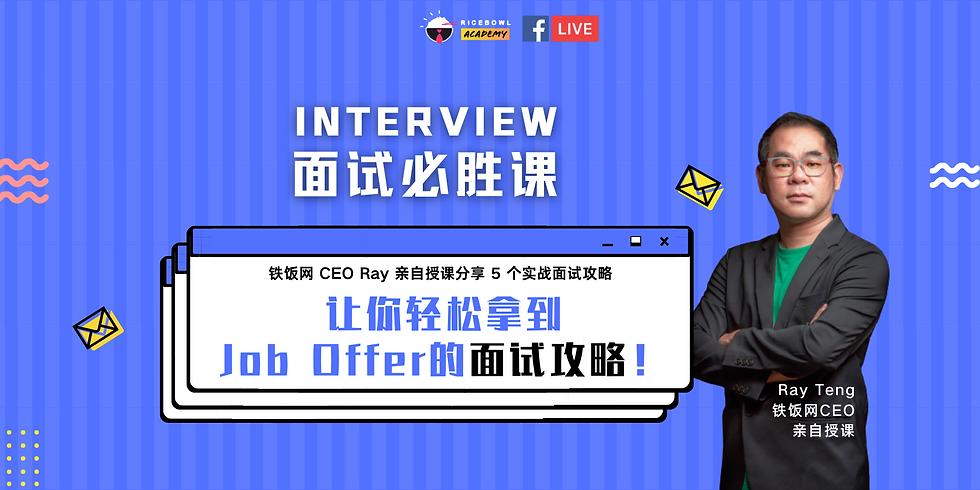 INTERVIEW 面试必胜课 (4).png