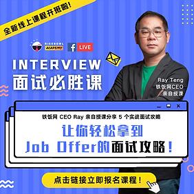 INTERVIEW 面试必胜课 (8).png