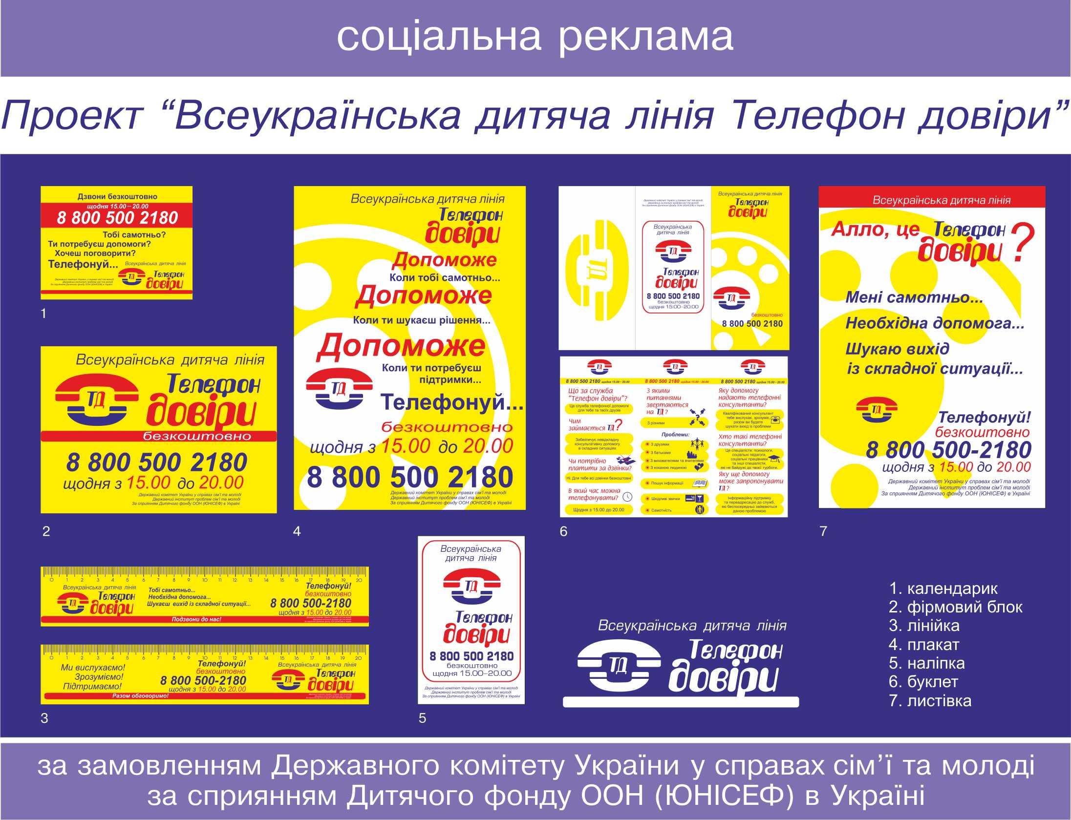 """соц-проект """"телефон Довиры"""""""