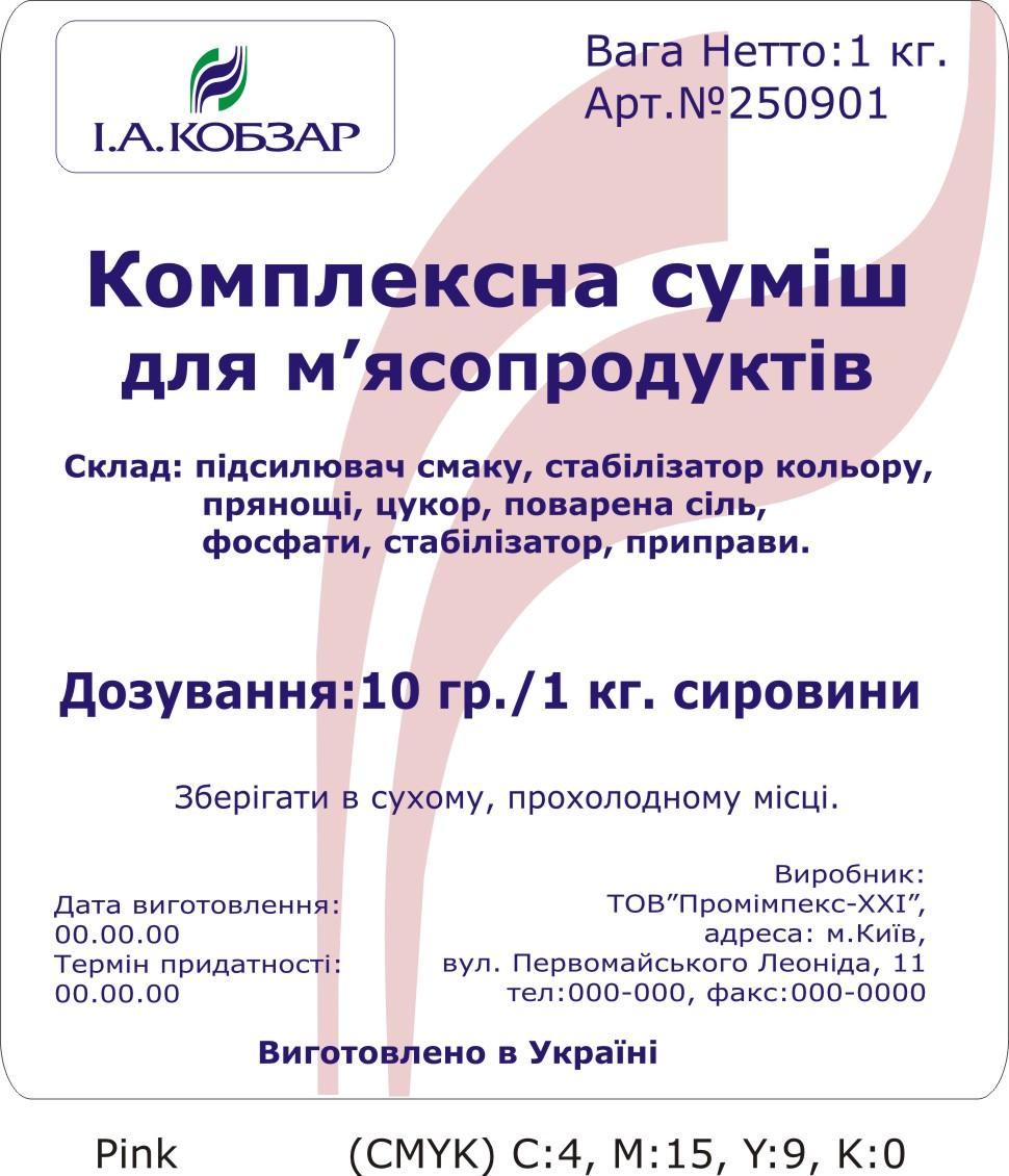 Kobzar_смесь_мясо