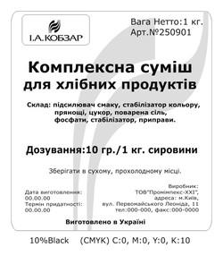 Kobzar_этикетка для смеси