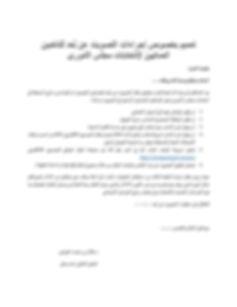 01إجراءات التصويت عن بُعد للناخبين العما