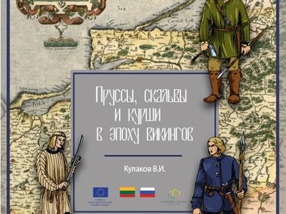 Электронная брошюра об истории территории