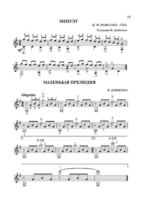Ноты переложения легкой полифонической пьесы для гитары  Ж. Ф. Рамо. Менуэт. стр. № 13