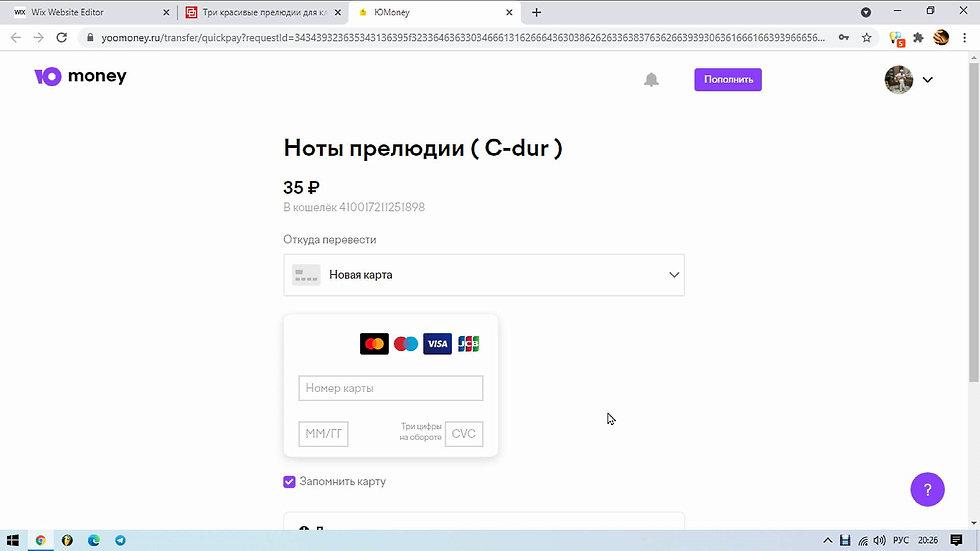 """Скриншот первого этапа покупки нот прелюдии при помощи платежной системы """" Ваши деньги """"."""