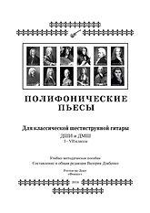 Титульная страница сборника полифонических пьес для гитары.