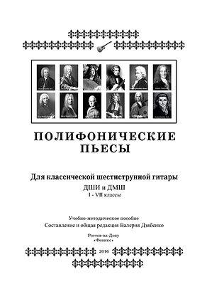 Титульная страница сборника полифонических пьес для гитары.Европейские композиторы 17-18 веков.В него входят несколько произведений И.С.Баха. А так же Кригера,Моцарта.Телемана,Агуадо,Визе,Хурлебуша.Виттгауэра,Рамо и других.Переложения для классической гитары.51 пьеса.Получить сборник можно на другой странице.
