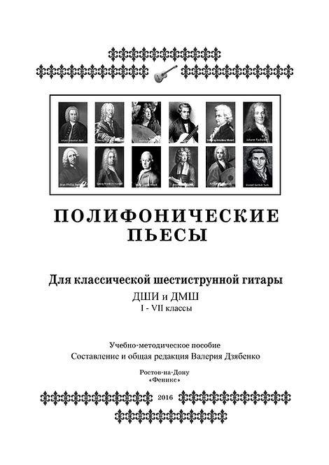 13 композиторов.jpg