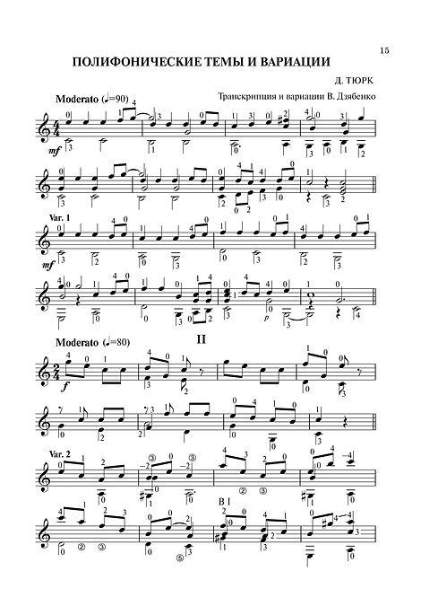 Ноты темы и вариаций до мажор  Д. Г. Тюрка - переложение для гитары. стр. № 15