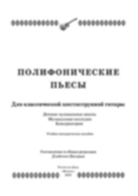 титульный лист 2 (pdf.io) (3).jpg