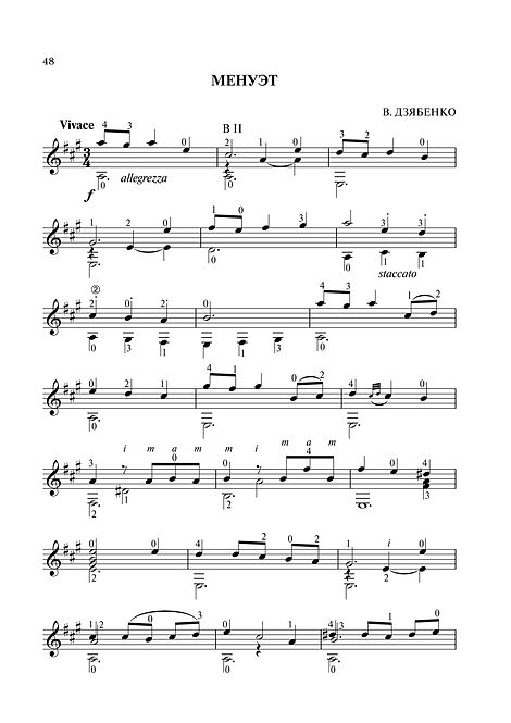 Ноты менуэта - пьесы для гитары Валерия Дзябенко. стр. № 48