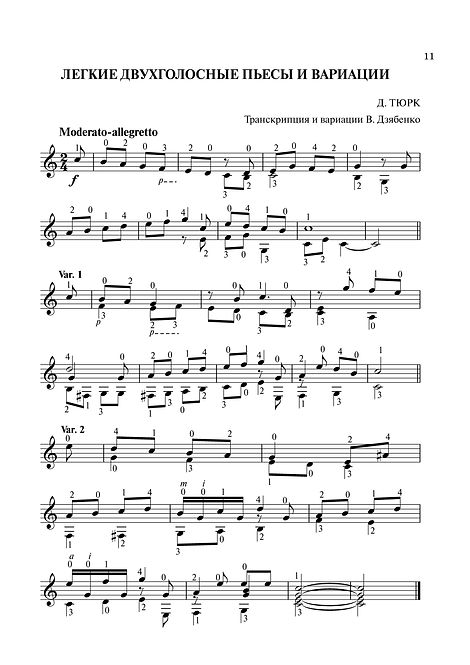 Ноты переложения легкой полифонической пьесы до мажор для гитары  Д. Г. Тюрка. стр. № 11
