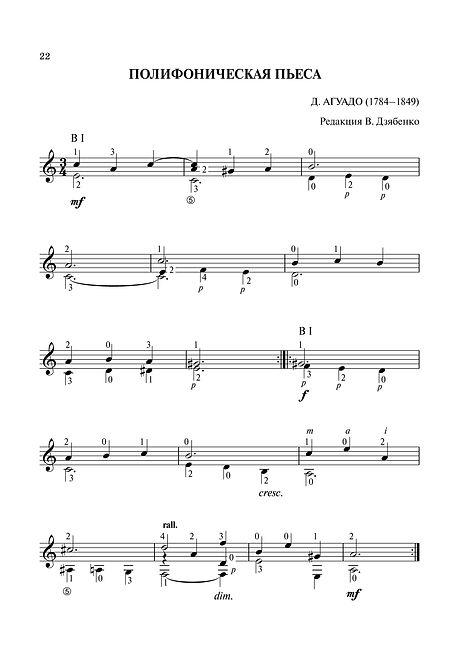 Ноты полифонической пьесы для гитары Диего Агуадо. стр. № 22