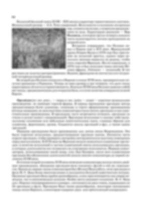 История возникновения танцев Полонеза и прелюдий в музыке 17 - 18 веков. стр. № 84