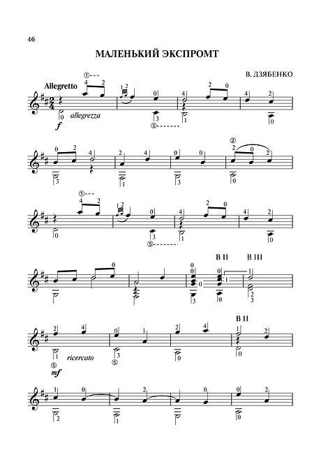 Ноты маленького экспромта - пьесы для гитары Валерия Дзябенко. стр. № 46