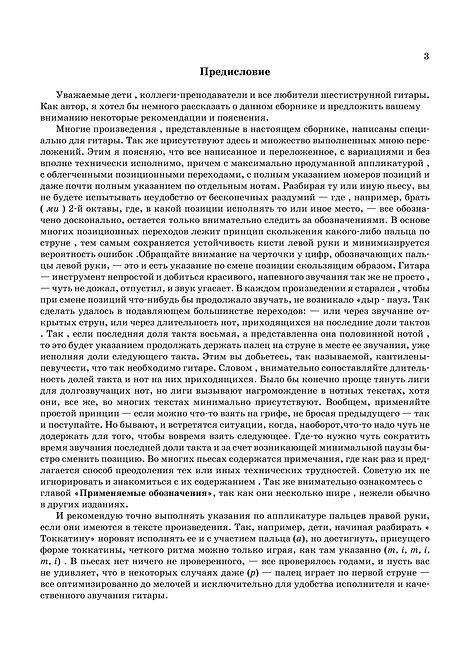 Предисловие к полифоническому сборнику для гитары. стр № 3