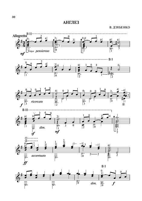 Ноты английского танца ми минор Валерия Дзябенко. стр. № 30