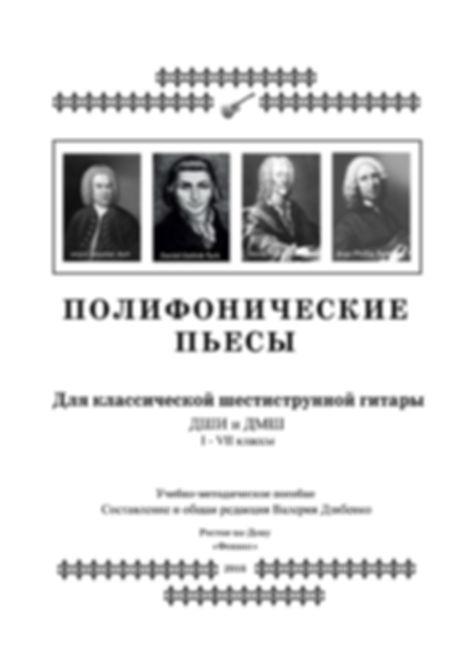 Титульная страница сборника полифоничских пьес для гитары.И.С.Бах, Кригер, Телеман, Визе, Моцарт, Тюрк, Вигауэр и другие композиторы представлены в этом издании.