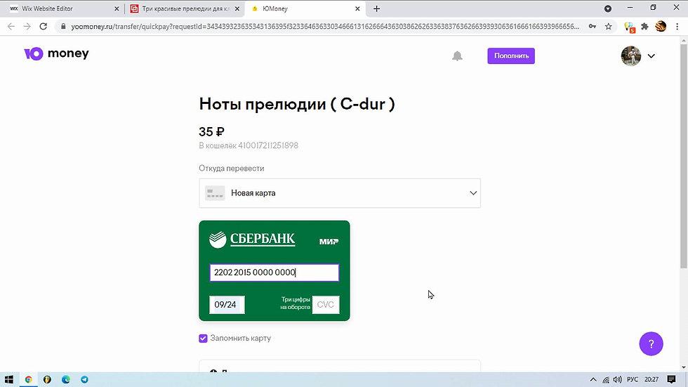 """Скриншот второго этапа покупки нот прелюдии при помощи платежной системы """" Ваши деньги """"."""