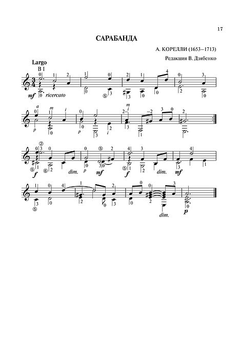 Ноты сарабанды ля минор  А. Корелли - переложение для гитары. стр. № 17