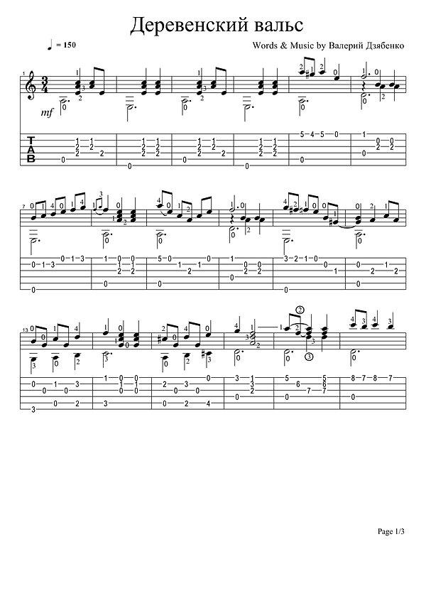 "Ноты и табулатура пьесы для гитары "" Деревенский вальс "". Score and tablature of music for guitar. Country Waltz.Резултат и табулатура на музика за китара. Държавен валс.A gitár zenéje és tabulatura. Ország keringő.Βαθμολογία και ταμπλέτα μουσικής για κιθάρα. Χώρα Βαλς.Stig og tafla á tónlist fyrir gítar. Country Waltz.Partitura y tablatura de música para guitarra. Vals País.吉他音乐的乐谱和制表。 国家华尔兹。Partitūra un mūzikas tabulatā ģitārai. Lauku valsis.Гитар хөгжимд зориулсан оноо, таблиц. Улс вальс.Partitur und Tabulatur von Musik für Gitarre. Landwalzer.Partitur og tablatur over musikk til gitar. Country Waltz.Partitura e tablatura de música para violão. Valsa do país.Nuty i tabulatura na gitarę. Country Waltz.Оцјена и музика за гитару. Цоунтри Валтз.Partitura și tablatura muzicii pentru chitară. Valea Țării. Kitaran musiikin pisteet ja tabulatuurit. Maavalssi.Partition et tablature de musique pour guitare. Pays Valse.Skóre a tablatura hudby pro kytaru. Země Waltz.Betyg och tabellatur för mus"
