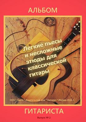 Оболжка альбома гитариста.Легкие пьесы и несложные этюды для классической гитары.11 произведений.Можно получить альбом на другой странице сайта.